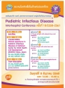 Pediatric Infectious Disease Interhospital Conference ครั้งที่ 10/2558-2561